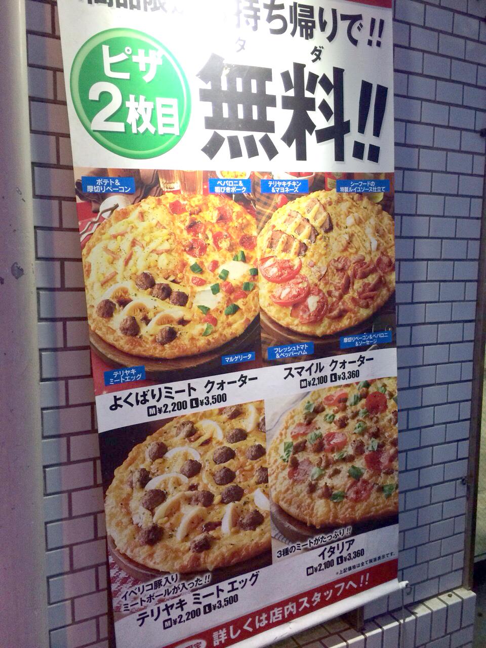 2枚で2354円は安いピザーラのクーポン使うより、ずっと安いドミノピザも持ち帰り半額とかやっているけど、ちょっと遠いんだよね・・・  因みに実家はドミノピザの方が