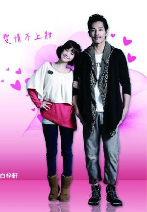 Yu Nhau Nhiu Lm - I Love You So Much (2012) - USLT - (27/27)