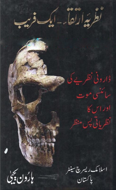 Nazria irtiqa Aik Faraib - islam vs science of Universe Book in Urdu