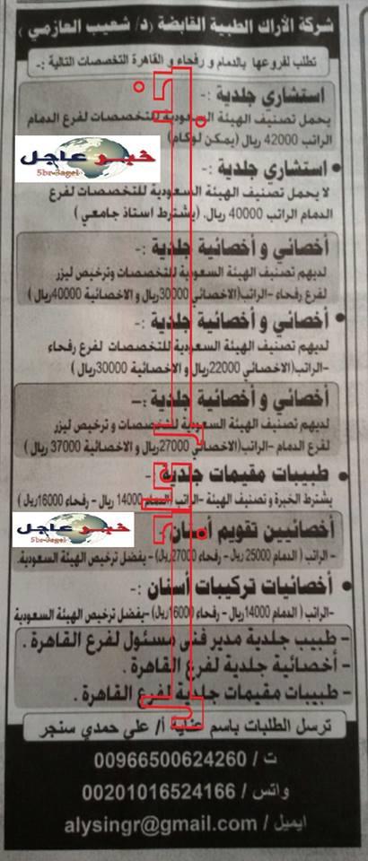 """اعلان وظائف """" شركة الآراك بالسعودية """" وراتب حتى 42 الف ريال منشور بالاهرام اليوم"""