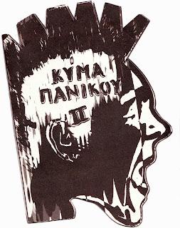 VA - KYMA PANIKOU II (1999)