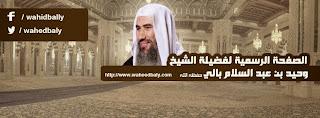 فضيلة الشيخ وحيد بن عبد السلام بن بالي