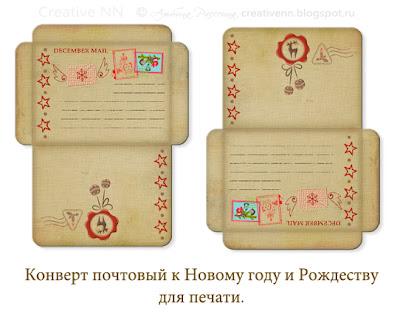 Новогодние конверты. Шаблон распечатать.