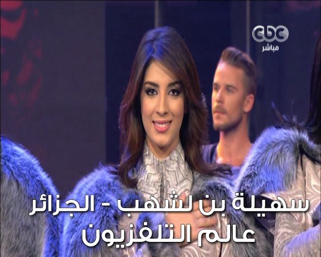 Souhila Ben Lachhab - سهيلة بن لشهب