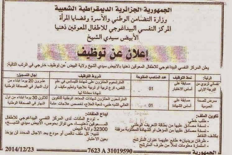 توظيف بالمركز النفسي البيداغوجي للاطفال المعوقين ذهنيا بالابيض سيدي الشيخ