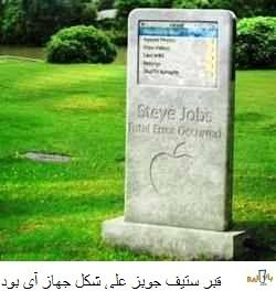 قبر مؤسس آبل على شكل جهاز آي بود