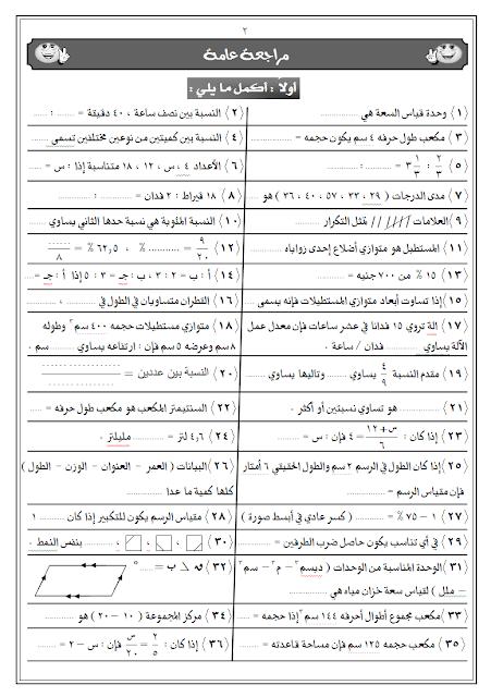 قوانين الرياضيات وتمارين المراجعة النهائية لنصف العام للصف السادس الابتدائى أ / أحمد زغلول 2