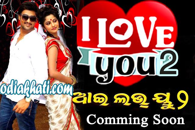 Download i love you oriya movie