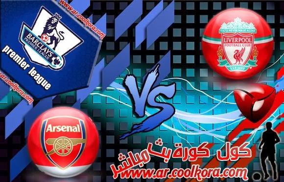 مشاهدة مباراة ليفربول وآرسنال 8-2-2014 بث مباشر بي أن سبورت مجانا Liverpool vs Arsenal