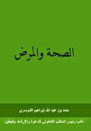 الصحة والمرض - حمد بن عبد الله إبراهيم الدوسري pdf