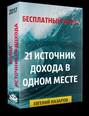 """Бесплатный курс """"21 способ заработка в р"""
