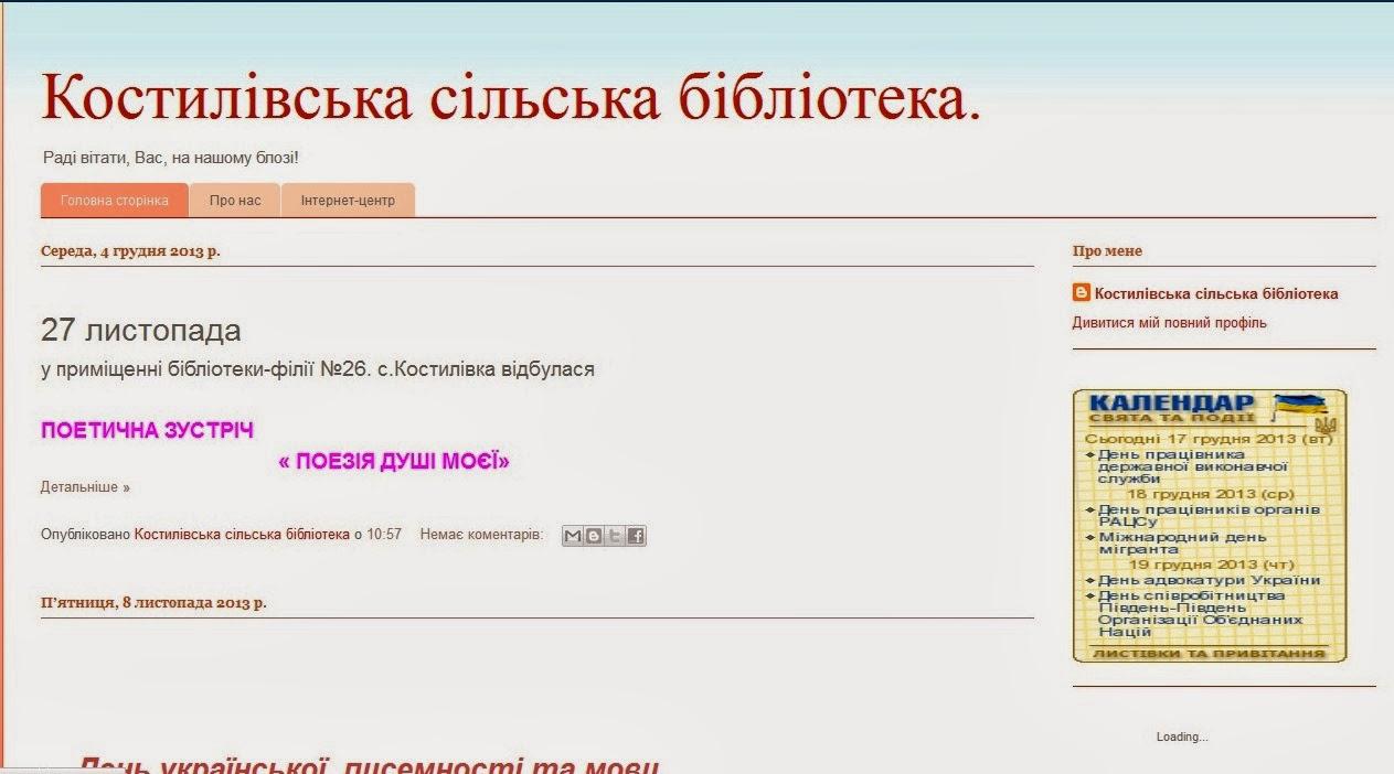 Костилівська сільська бібліотека