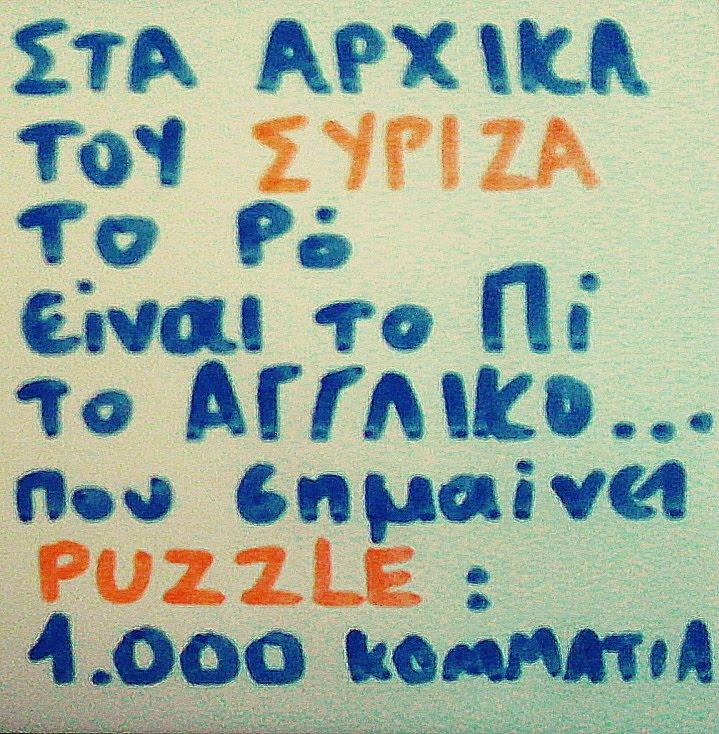 Το γράμμα Ρ, του ΣΥΡΙΖΑ