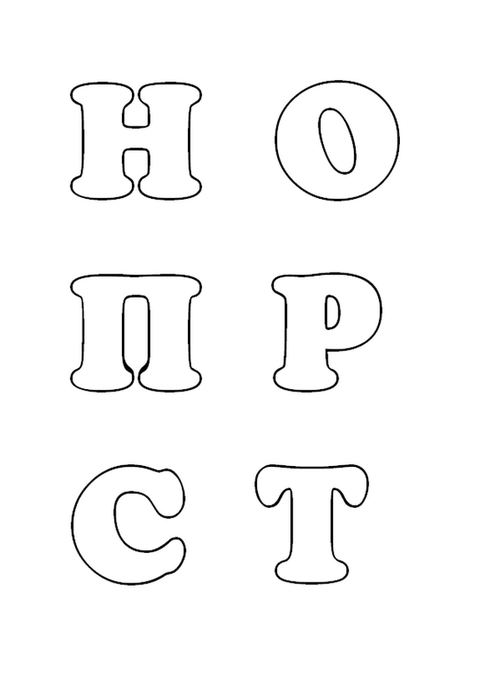 Буквы для шитья фетра