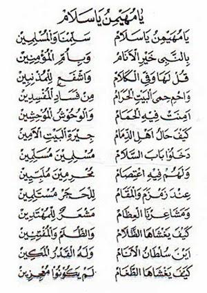 Lirik Teks Ya Muhaimin Ya Salam-gema santri