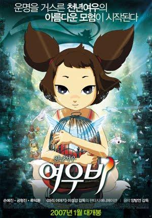Yobi, the Five Tailed Fox (2007)