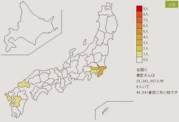 豊臣 姓 苗字 日本 分布地図