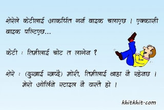 "hahaha on ""attract girl riding bike"" (Nepali jokes or chutkila)"