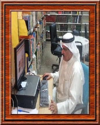 امين المكتبة