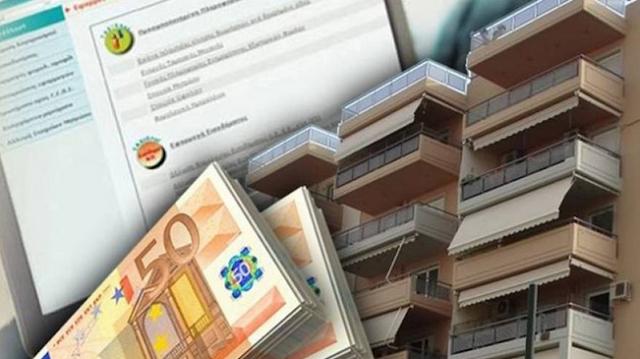 Τι θα πληρώνουν οι Έλληνες με αφορολόγητο στα 5.900 ευρώ - Καμία μείωση στον ΕΝΦΙΑ