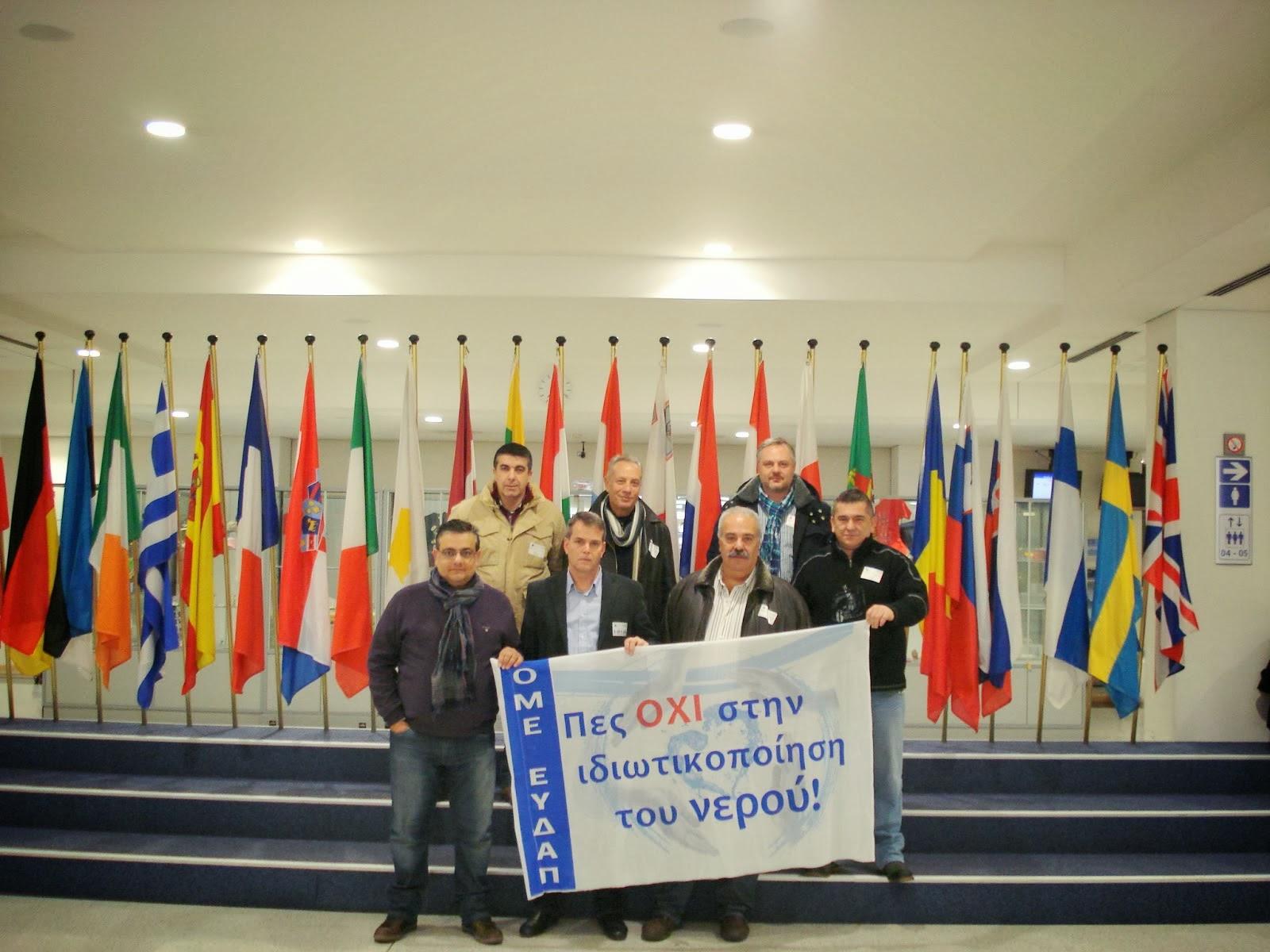 right2water (υπό την αιγίδα της EPSU)η ΟΜΕ - ΕΥΔΑΠ σαν εκπρόσωπος της Ελλάδος, στο Ευρωκοινοβούλιο.