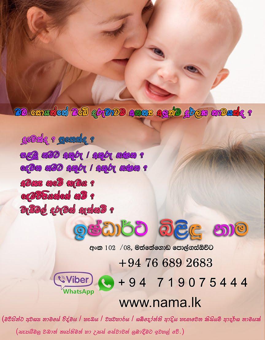 ISHTARTHA BABY NAMES