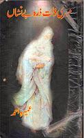 http://clicksforit.blogspot.com/2013/11/meri-zaat-zarra-be-nishan-by-umaira.html