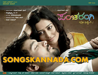 Pancharangi Mp3 Songs Download