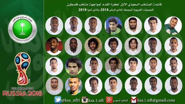 تشكلية المنتخب السعودي استعدادا لخوض مباراة منتخب فلسطين في التصفيات المؤهلة لكأس العالم 2018