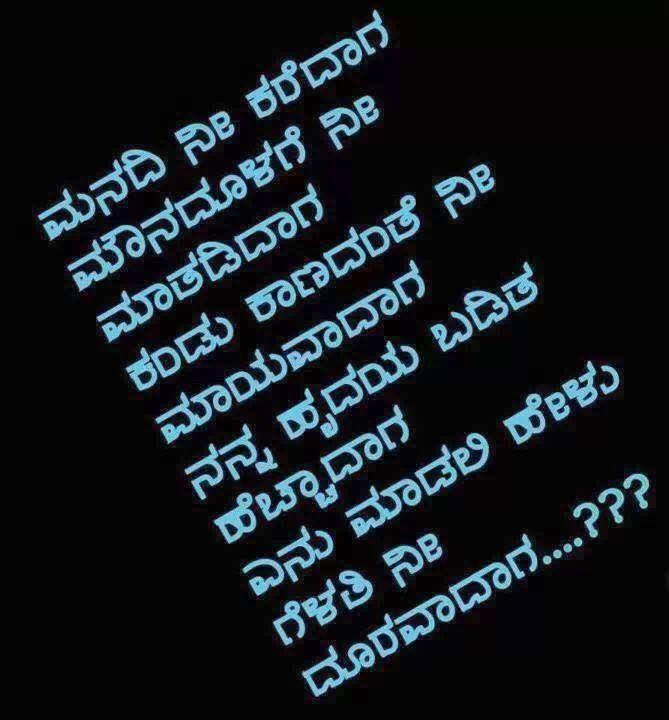 Kiferwater.com/kiferwater.com/kiferwater.com/kannada Kavanagalu About ...