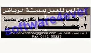 جزء 2 وظائف خالية السعودية 18-11-1434, وظائف جريد الجزيرة 24/9/2013, 24 سبتمبر 2013, 18 ذو القعدة 1434