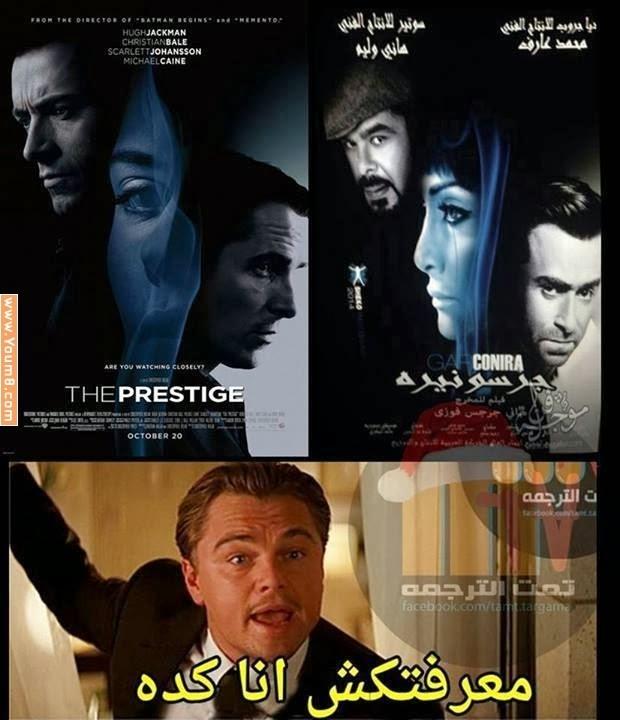 فيلم جرسونيره وفيلم The Prestige نفس البوستر