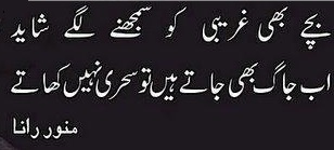 Bachay bhi Ghareebi ko Samjhny lagay hain Shyed - two line poetry