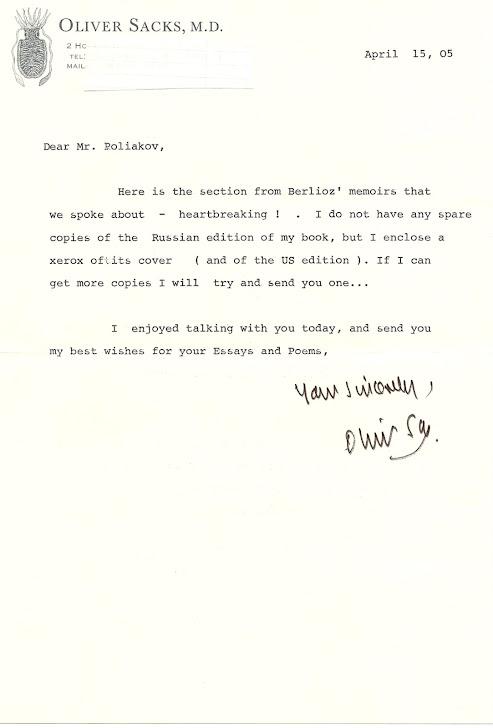 Oliver Sachs, MD to Danya Polykov -- Письмо Оливера Сакса