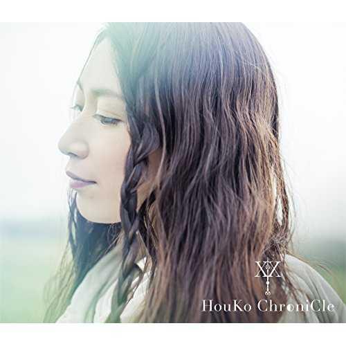 [Album] 桑島法子 – HouKo ChroniCle (2015.10.21/MP3/RAR)