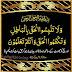 AlQuran: Dont hide truth