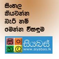 Sinhala Fonts