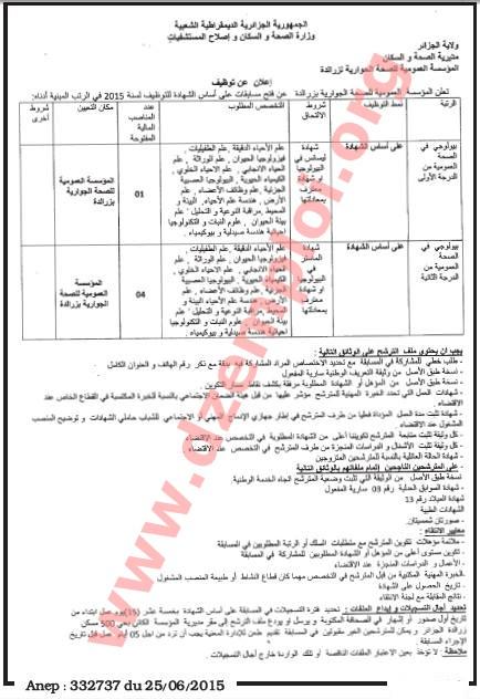 إعلان توظيف في المؤسسة العمومية للصحة الجوارية لزرالدة الجزائر العاصمة جوان 2015 Alger