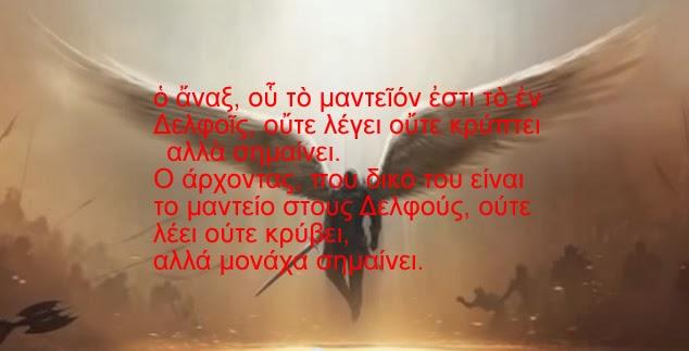 Hράκλειτος