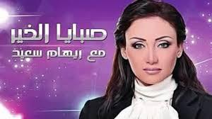 برنامج صبايا الخير حلقة الاثنين 7-8-2017 مع ريهام سعيد
