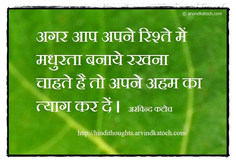 ego, mellowness, relationship, Hindi, Thought, Quote