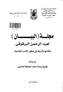 مجلة البيان لـ البرقوقي مكانتها وأثرها في تطور الأدب الحديث
