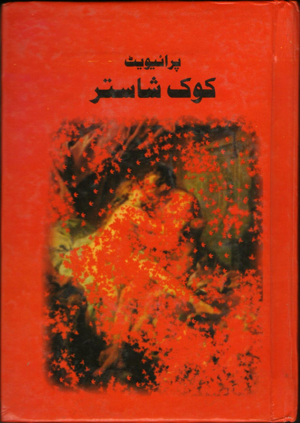 the kamasutra book in urdu pdf