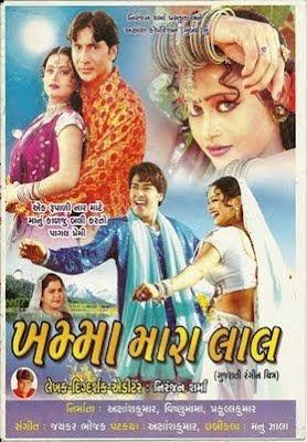 Khamma Mara Lal (2006) - Gujarati Movie