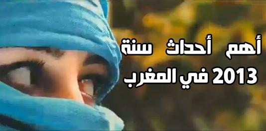 أحداث ووقائع سنة 2013 بالمغرب
