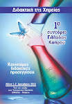 Συνέδριο «Διδακτικής της Χημείας» Ελλάδας-Κύπρου