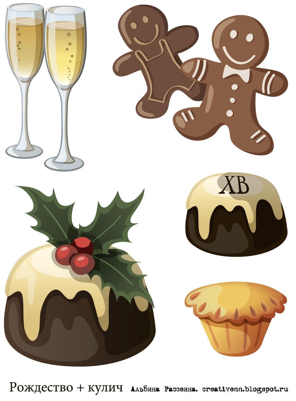 Кулич. Имбирное печенье картинки. Клипарты Пасха. Кекс.Шампанское. Бокалы.