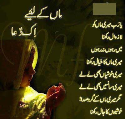 MAA K LIY EK DUA | Urdu Shairy | Urdu Ghazals | Fantasy