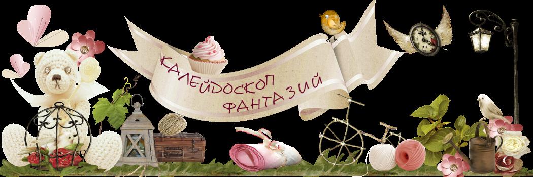 Калейдоскоп фантазий