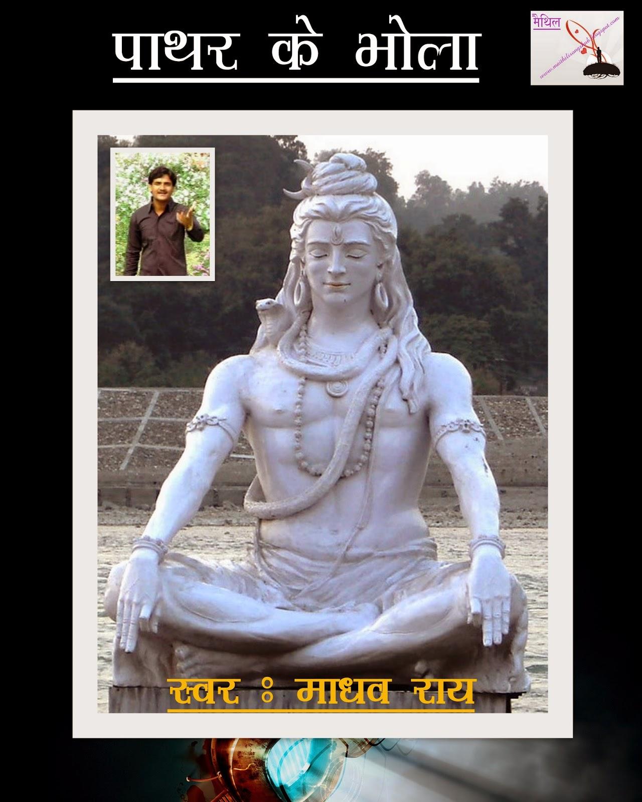 Pathar Ke Bhola - Madhav Rai